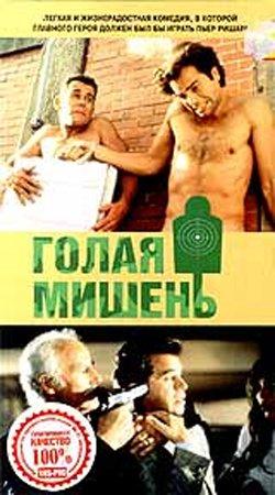 golaya-mishen-film