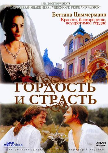 Секс С Натальей Наумовой На Сене – Штрафбат (2004)