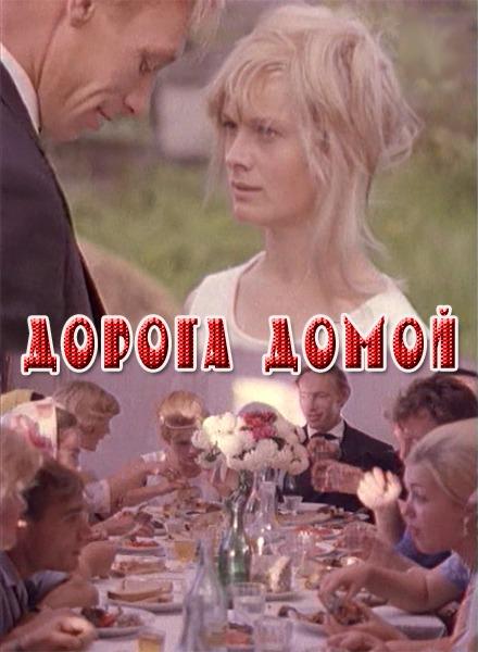 smotret-porno-kino-dolgaya-doroga-domoy