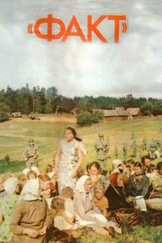 """Факт/ Группа крови """"Ноль"""" (Альмантас Грикявичюс) 1980, Драма, военный, VHSRip - Советские фильмы и сериалы (до 1991 г.) @ EX.UA"""