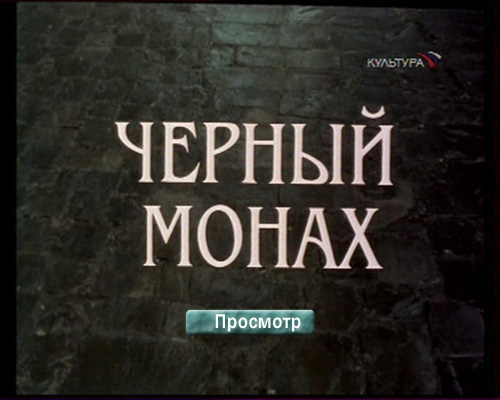 Пелагея и Черный Монах Аудиокнига скачать