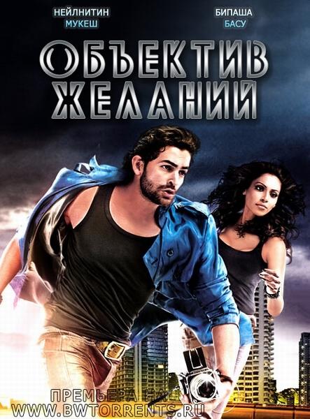 Объектив желаний , Aa Dekhen Zara 2009 DVDRip. Торент закрыт