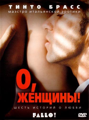 o-zhenshine-kino-erotika