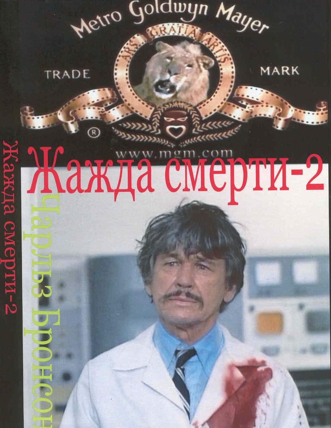 Жажда смерти 2 1982  фильм бесплатно