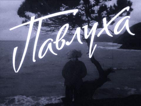 Павлуха  советский фильм павлуха