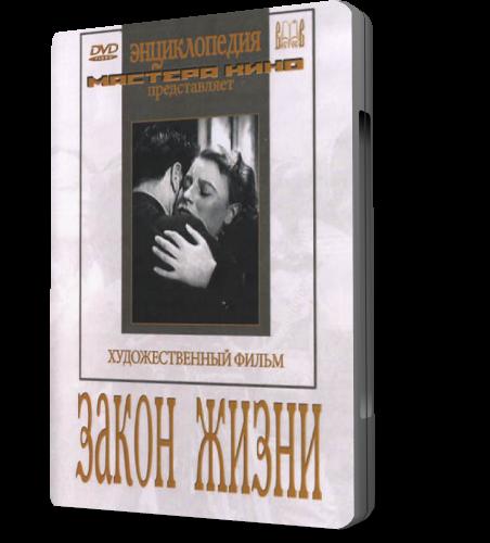 ����� ����� (1940) SATRip
