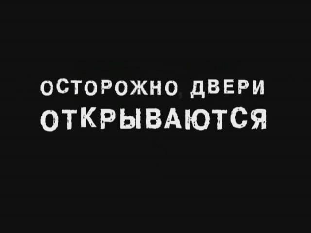 Код для форума (bbcode) a href=https://wwwzhivopismiraru/work/32168/ title=осторожно,двери закрываются